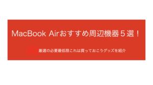 【公開!】M1MacBookAirと合わせて買いたい周辺機器5選