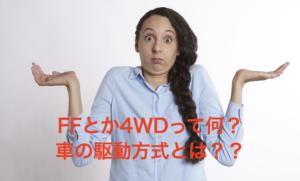 【車の豆知識】車のグレードを選ぶ時のFFとか4WDってどういう意味?