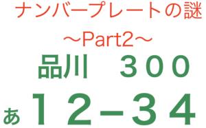 【クルマの豆知識】一度は気になる!ナンバープレートの数字ってどんな意味があるの??〜Part2〜