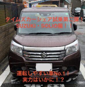 タイムズカーシェア車種別試乗徹底比較!【第二弾!SUZUKI・SOLIO編】