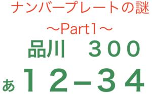 【クルマの豆知識】一度は気になる!ナンバープレートの数字ってどんな意味があるの??〜Part1〜