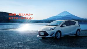 【新車】200万以内で乗れる!高燃費・高コスパカー13選!〜前編6台〜