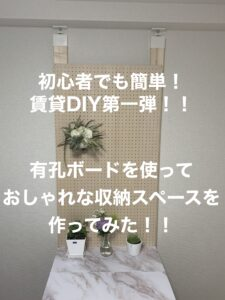 【DIY】賃貸でもできる簡単DIY!有孔ボードを使ってダイニングテーブル周りに収納を作ろう!!