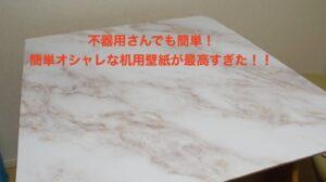 【DIY】amazonで売ってる大理石の壁紙を机に貼ったら最高すぎた!