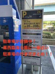 【おでかけ】駐車場が閉鎖中の葛西臨海公園にクルマで行ってみた!