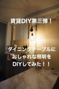 【DIY】賃貸でも簡単にできるDIY第三弾!ラブリコと有孔ボードを使っておしゃれな照明をつけてみた!!