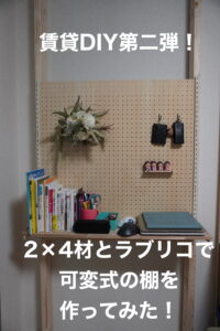 【DIY】賃貸でも簡単にできるDIY第二弾!ラブリコと有孔ボードで簡単に棚を作ってみた!!