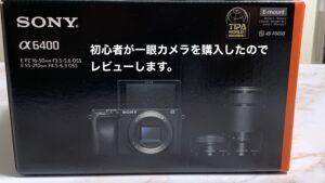 【カメラ】初心者が初めてSONYのミラーレス一眼カメラα6400を買ってみたのでレビューします