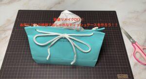 【紙袋リメイクDIY】紙袋とリボンで簡単おしゃれなティッシュケースの作り方♪